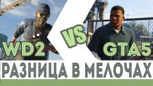 GTA 5 VS Watch Dogs 2 (ДЕТАЛЬНОЕ СРАВНЕНИЕ)
