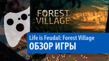 Life is Feudal: Forest Village — Обзор [Выпуск 48]