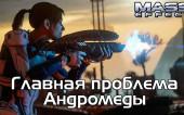 Mass Effect — Игра не про космос. Главная проблема Mass Effect Andromeda