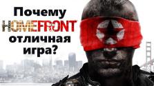 Почему Homefront 1 отличная игра? (Мнение)