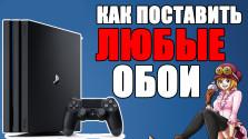 Как поставить ЛЮБОЕ изображение, картинку на ФОН главного меню PS4