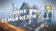 Тайна семьи Келли [Моды Fallout 4]