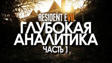 Resident Evil 7 — Идем по сюжету и отпускаем шутки