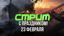 Battlefield 1| Праздничный стрим!!!