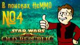 В поисках НеММО выпуск четвёртый — Star Wars: The Old Republic