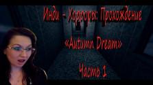 прохождение «autumn dream».
