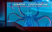 Азари — паразиты   История мира Mass Effect Лор/Lore