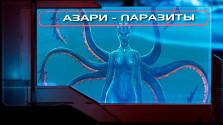 Азари — паразиты | История мира Mass Effect Лор/Lore