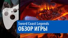 Sword Coast Legends — Обзор [Выпуск 49]