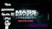 ME:Andromeda Multiplayer. Что должно быть!(Pls)