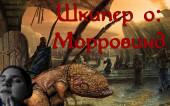 Шкипер о: Morrowind