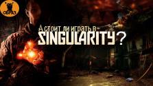 А стоит ли играть в Singularity?
