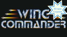История создания первой части Wing Commander
