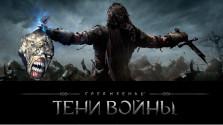 Система «Nemesis» из Middle-earth и её подобия в других играх!