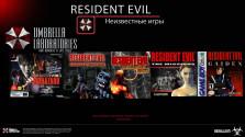 Resident Evil — Неизвестные игры (Часть 2)