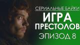 Игра Престолов (Game of Thrones) Эпизод 8