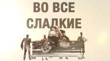 Во Все Сладкие: Серия 2 [SFM]
