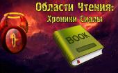 Видеообзор книжной трилогии «Хроники Сиалы» А.Пехова