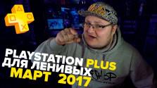 PlayStation Plus Для Ленивых — Март 2017