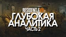 Resident Evil 7 — Минутка серьезности (Часть 2)
