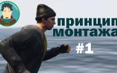 Основы монтажа и планов на примере GTA 5