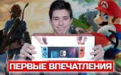 Первые впечатления от Nintendo Switch
