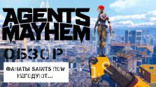 Превью Agents Of Mayhem. Новая игра от создателей Saints Row