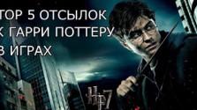5 отсылок к Гарри Поттеру в играх