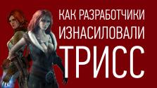 Как CD Project Red ИЗНАСИЛОВАЛИ Трисс — Эволюция персонажа