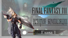 История Компиляции Final Fantasy VII. Глава I.