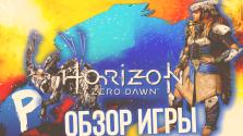 Обзор Игры — Horizon Zero Dawn