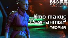 Mass Effect Андромеда — Кто такие Ремнанты?