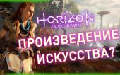 Почему Horizon: Zero Dawn — это произведение искусства