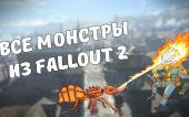 Монстры из Fallout 2! [Fallout лор]