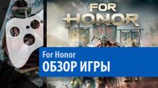 For Honor — Обзор [Выпуск 50]
