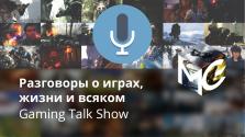 [Запись стрима] Великий и ужасный… стрим! (11.03.17 | 18:00 МСК)