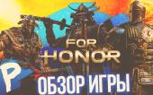 Обзоры Игры — For Honor