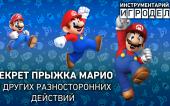 Секрет прыжка Марио (и других разносторонних действий) — Инструментарий игродела (Озвучка)