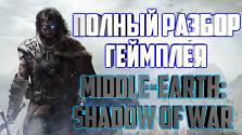 Полный разбор геймплея Middle-earth: Shadow of War
