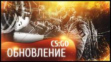 Обновление в CS: GO