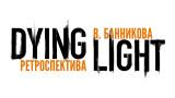 Ретроспектива Dying Light В. Банникова