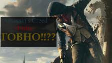 Assassin's Creed Unity — ГОВНО?
