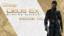 Обзор Deus Ex: Mankind Divided. Неминуемый финал невозможных идей.
