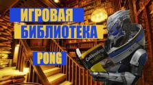 Игровая Библиотека — PONG