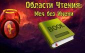 Видеообзор книжной трилогии «Меч без Имени» А.Белянина