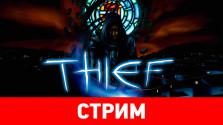AVE-Стрим — Thief Gold, часть 1 — Запись
