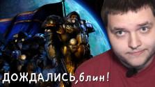 [Games & Friend's Дайджест]Starcraft Переиздадут Ради Денег… наверное