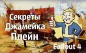 Fallout 4 — Cокровища Нации