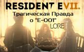 Resident Evil 7 — Вся Правда о «E-001» [перевод]