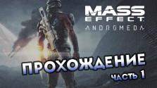 Mass Effect Andromeda попытка запилить прохождение.